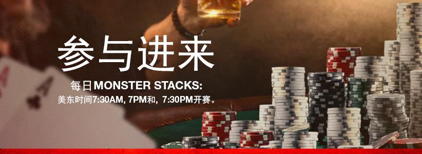 了解关于Ignition 的Monster Stacks扑克锦标赛